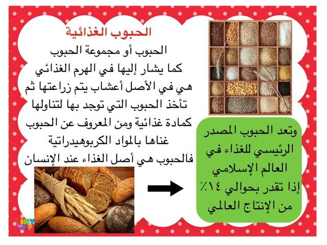 الحبوب الغذائية by Wadha alazemi
