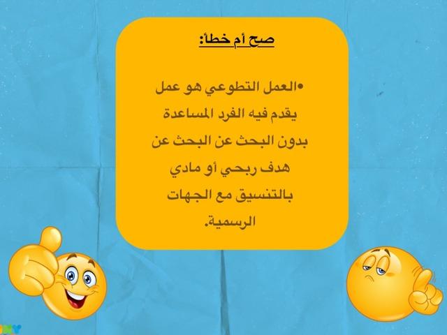 العمل التطوعي by خالد المطيري