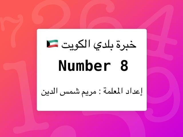 Number 8 by Mariam Shamsaldeen