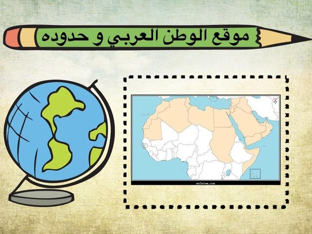 موقع الوطن العربي وحدوده سابع by Mony Alazmi