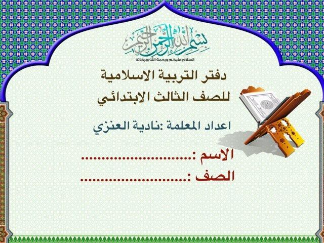 دفتر التربية الاسلامية للصف الثالث by Nadia alenezi