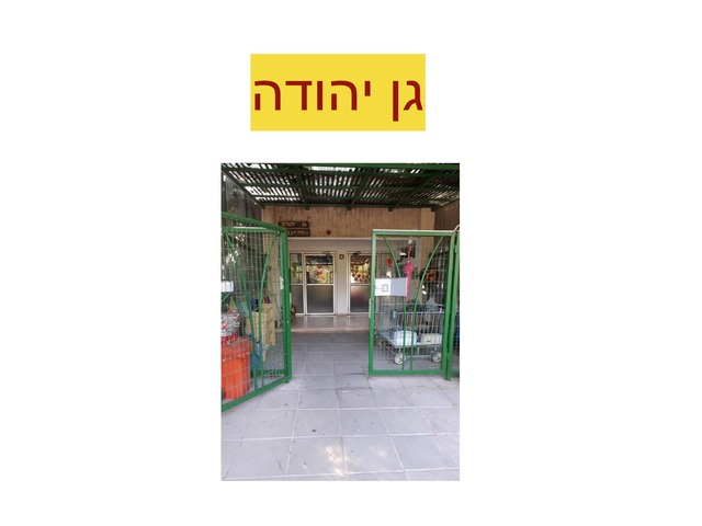 מתן עולה לגן יהודה by Varda Lavi