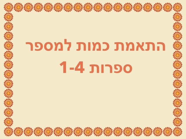 התאמת כמות למספר 1-4 by Shir Akuka