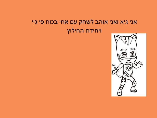 גיא הולך לקולנוע by קארין אברג׳יל