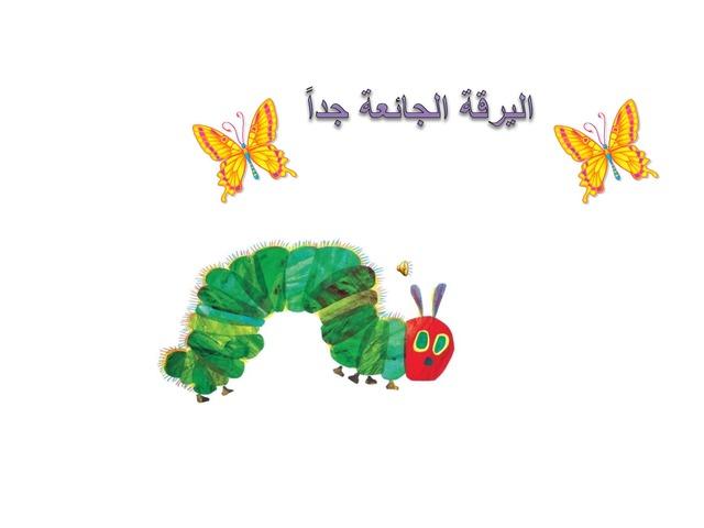 لعبة اليرقة الجائعة  by Munira Taha