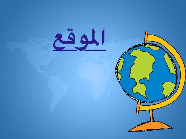 الموقع by زينب المزيديhhgh