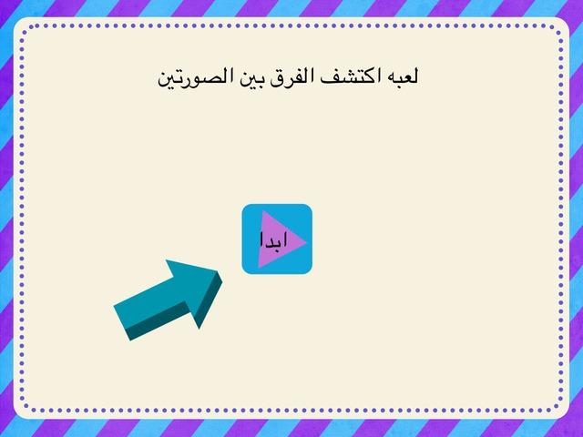 عباره عن صور تكتشف الاختلاف بينها by Joud Alharbi