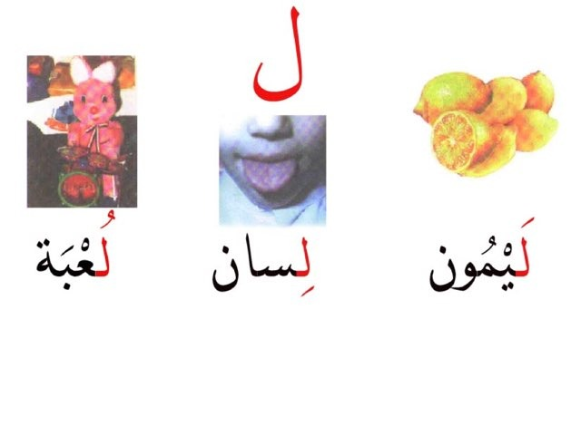 حرف اللام by Noura Alshalahi