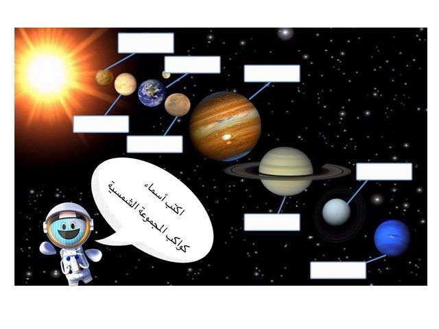 كواكب المجموعة الشمسية by ali abdullah