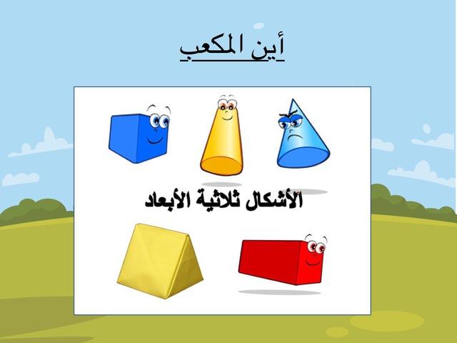 الأشكال الثلاثية الأبعاد  by Noof ab