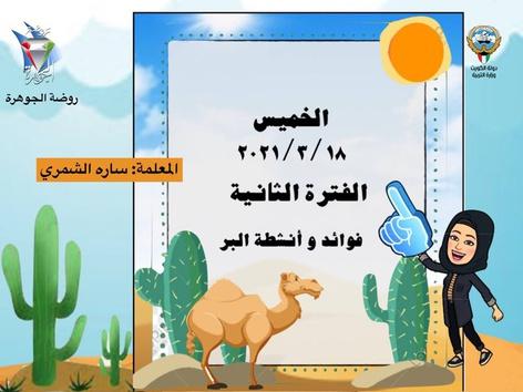 انشطة البر by sara Al-salman