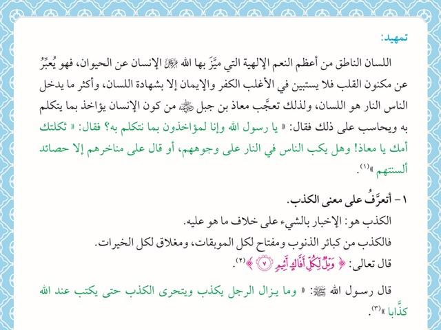 أصون لساني عن الكذب  by shahad naji