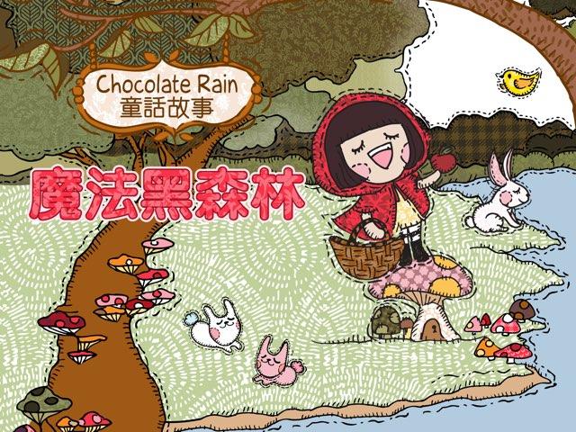 魔法黑森林 by Chocolate Rain