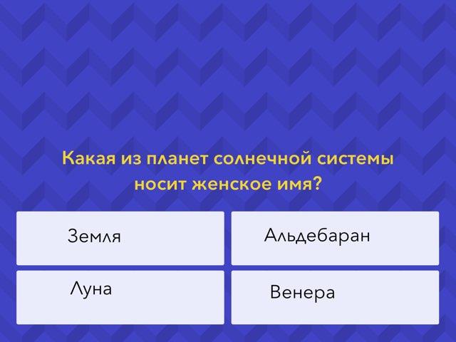 Веселый опросник1 by Alla Alla