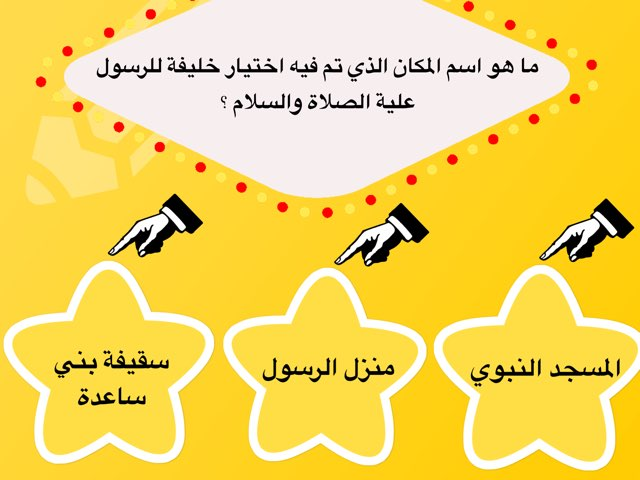 خلافة ابو بكر الصديق  by Wadha alazemi