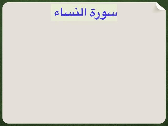 رسولنا موسى عليه السلام كليم الله تعالى  by Nadia alenezi