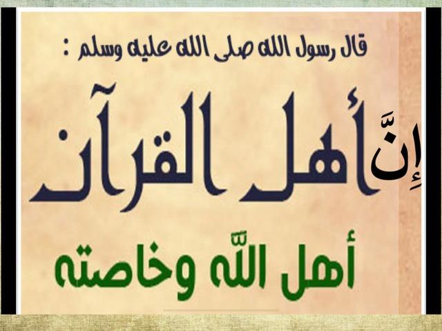 أتعلم كتاب الله by هدى العتيبي