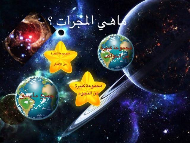 ماهي المجرات by K.h al