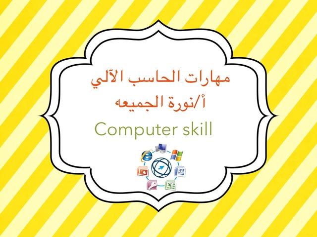 الحاسب وتقنية المعلومات  by Naorh Abduallh