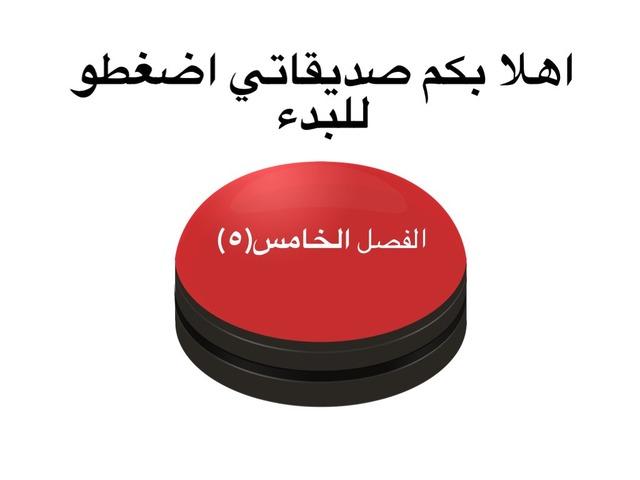 لعبه الفصل(٥)  تم انهاء المنهج  by Rasha Moha