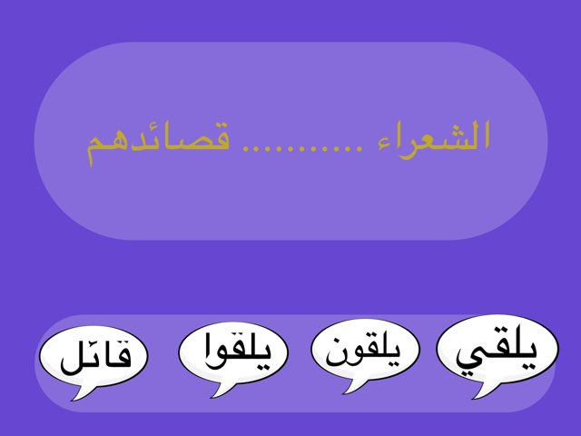 لعبة 90 by Mariam Alreem