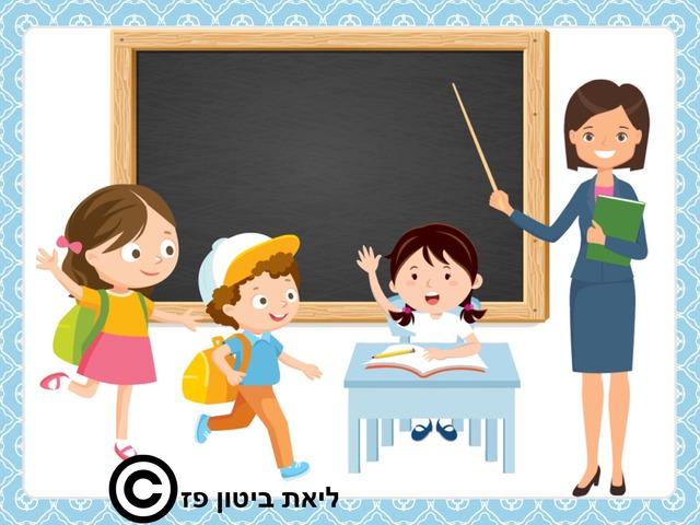 בעלי מקצוע 2 עברית  by Liat Bitton-paz