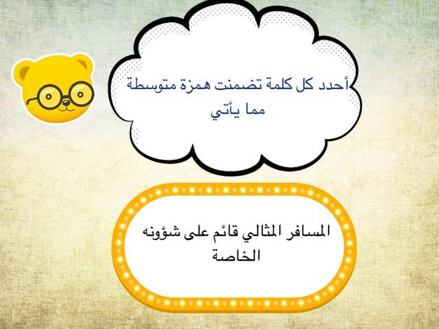 لغتي الجميلة  by abeer mohsen