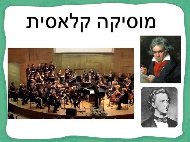 מוסיקה קלאסית by Rinat Essoudry