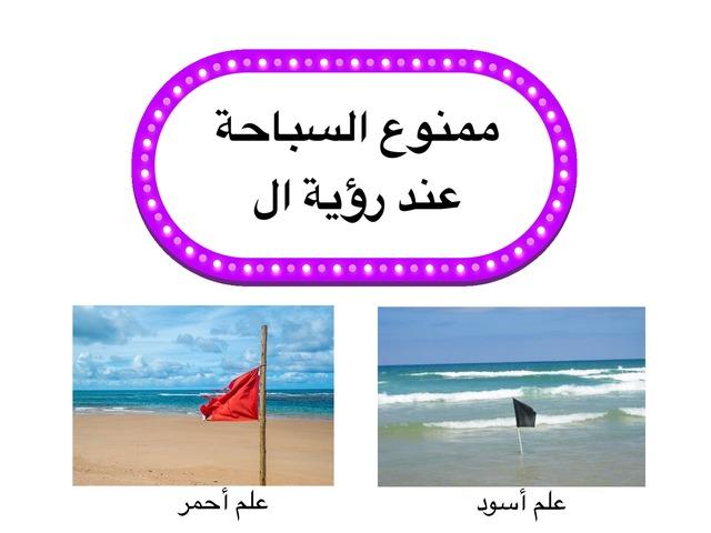 كيف نتصرف عند ذهابنا لشاطئ البحر by Fadia Mishrky1