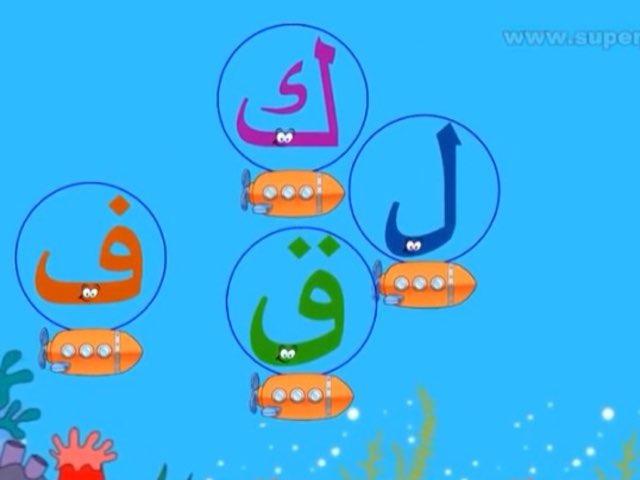 حرف القاف by Noura Alshalahi
