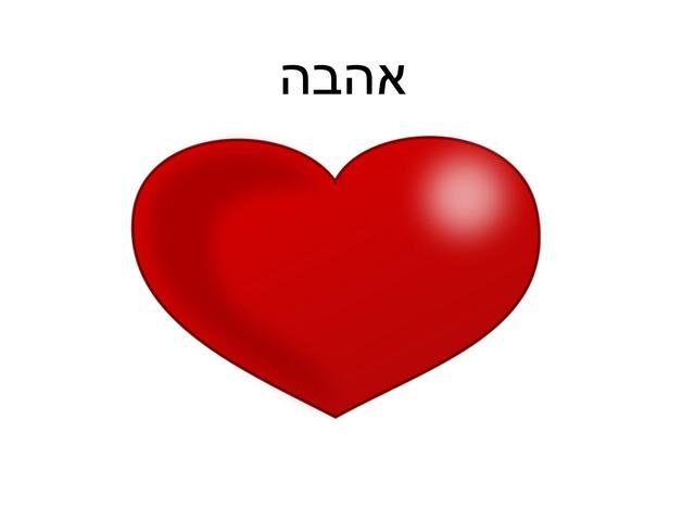 אהבה by Rinat Essoudry