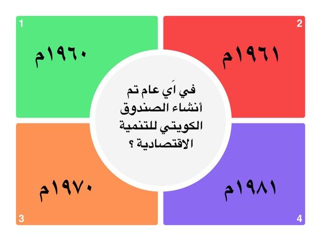 تاريخ انشاء الصندوق by Wadha alazemi