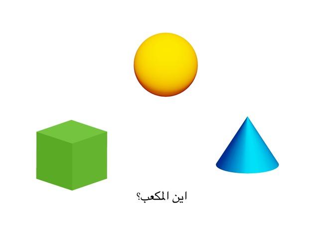 المكعب by Sara Almarri