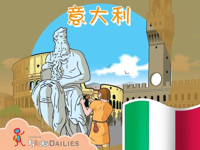 关于意大利的知识 by Kids Dailies