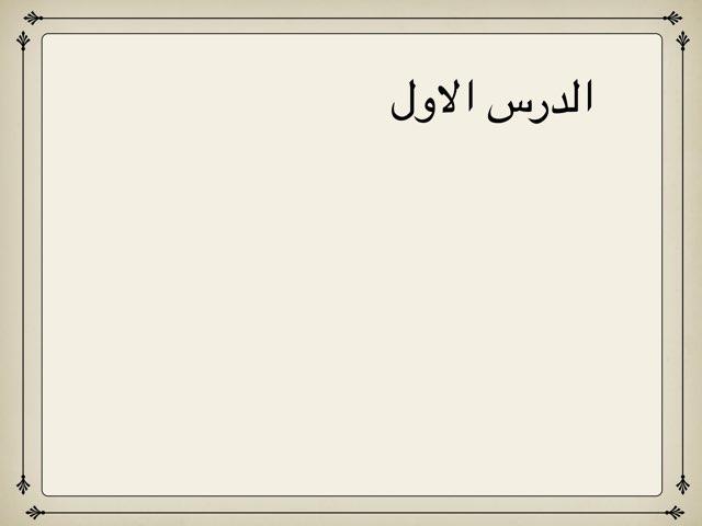 الايمان  by fa Alosaemi