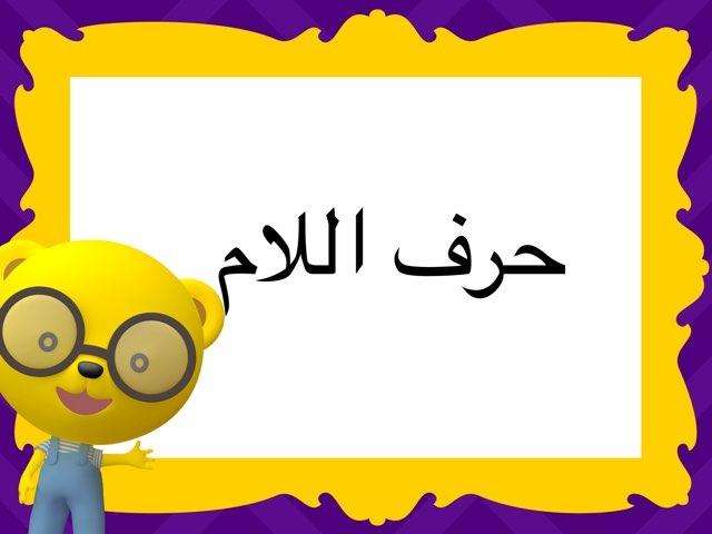 حرف اللام by shoreya store