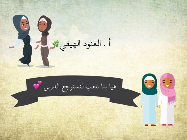 اصحاب السنن الأربعة أ. العنود الهيفي  by Alanoud Alhaifi