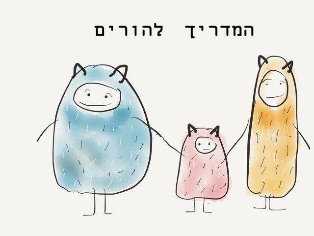 המדריך הטרחני להורים by Tal Forkosh