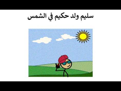 بازل حكيم في الشمس by רואן פדילי