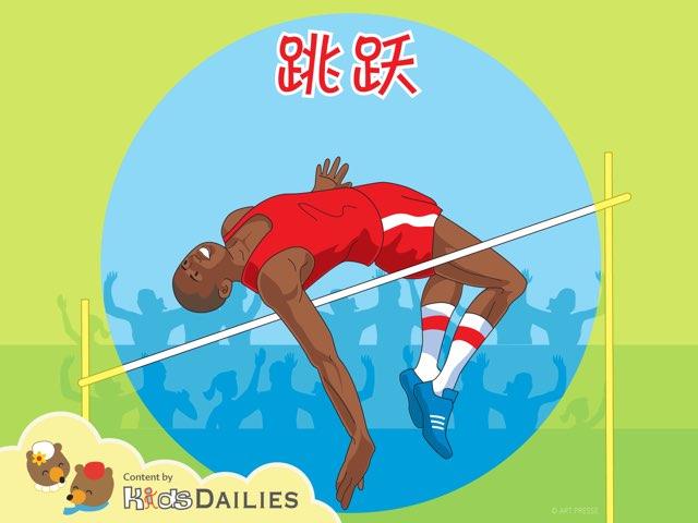 与跳跃有关的运动 by Kids Dailies