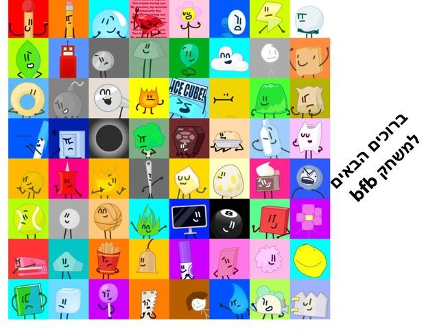 משחק bfb by Vered Amit