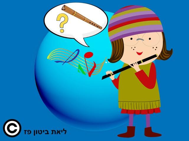 ממה יוצרים את...? 1 עברית by Liat Bitton-paz