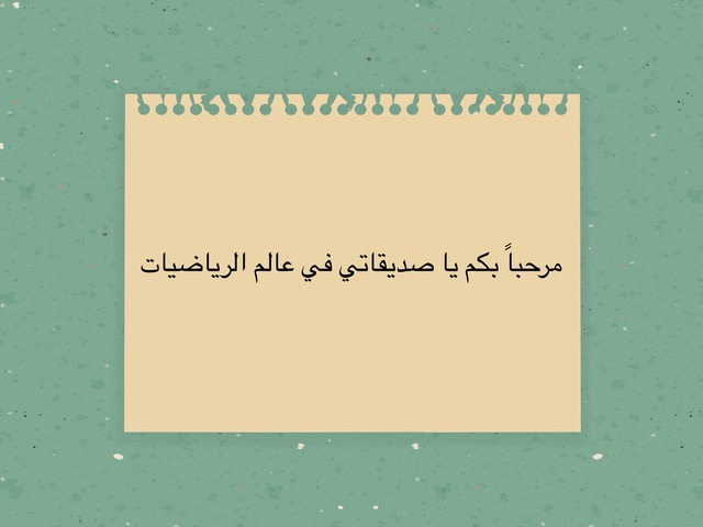 خامس  by فوز الغامدي