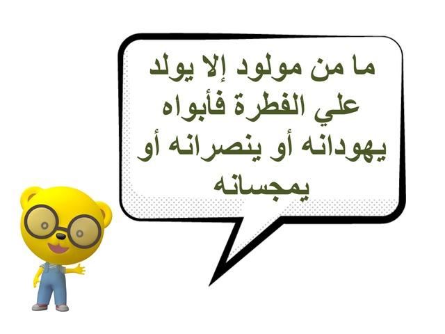 درس الإيمان بالله تعالى ١ by shahad naji
