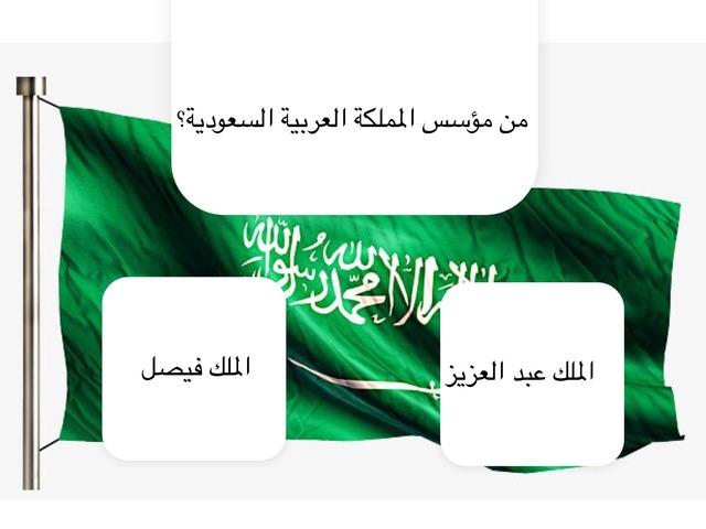 اليوم الوطني by Amal Alhyah