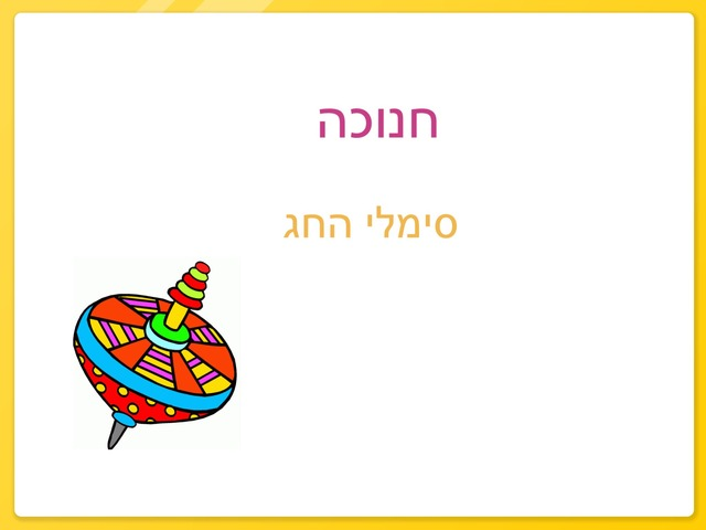 חנוכה by liat peterson