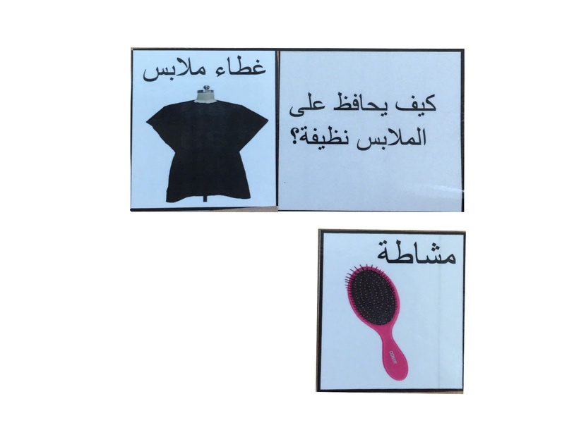היגיינה 3 by sarah abu Reesh