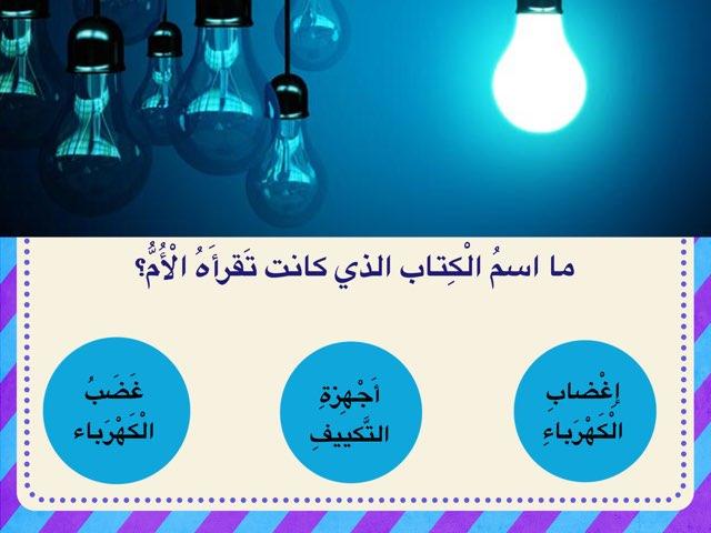 استهلاك الكهرباء by Nour Alhouli
