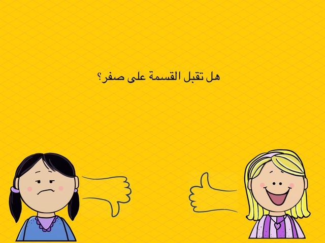 العاب يارا by mohammed debsh