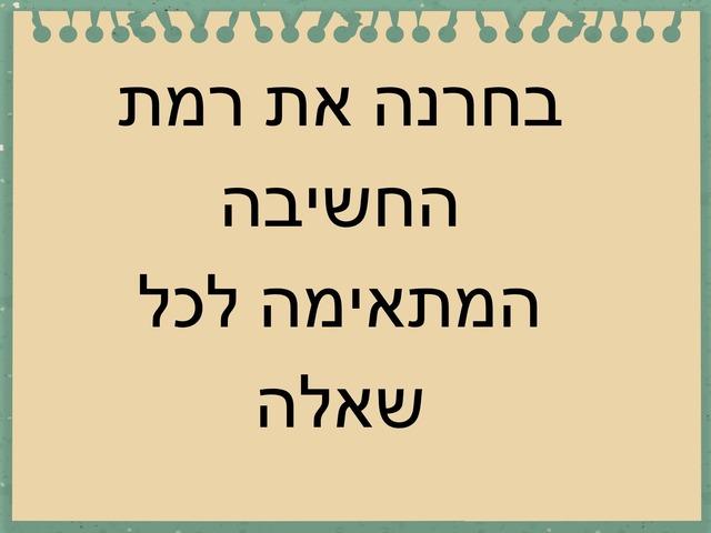רמות חשיבה (1) by יעל רז
